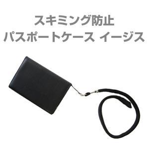 便利な旅行用品!スキミング防止フィルム採用パスポートカバー'イージス'(防犯用パスポートケース)|kyowa-bag
