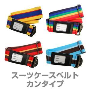 ストライプ柄スーツケースベルト スタンダードタイプ(レッド・ブルー・レインボー・イエロー) kyowa-bag