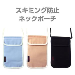 貴重品盗難スキミング防止ネックポーチ(旅行用防犯財布)パスポートやカード類を収納!|kyowa-bag