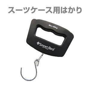 スーツケース用デジタル電子はかり 便利な旅行用品♪|kyowa-bag