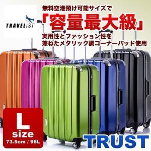 スーツケース TRAVELIST トラスト 大容量 PC100%鏡面フレームタイプ コーナーパッド 大型4輪Lサイズ ツインキャスター あすつく対応|kyowa-bag