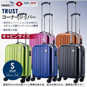 スーツケース 中型 Sサイズ 小型 トラスト コーナージッパー 中型 Sサイズ TRAVELIST  TSAロック搭載ポリカーボネート製 おすすめ 人気|kyowa-bag