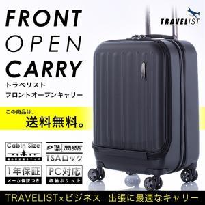 スーツケース キャリーケース フロントオープン 機内持ち込み適合 キャビンサイズ 小型 Sサイズ TSAロック TRAVELIST トラべリスト ビジネス|kyowa-bag