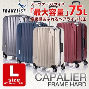 スーツケース キャリーケース キャリーバッグ CAPALIER キャパリエ ヘアライン 大型 フレームハードLサイズ TRAVELIST トラベリスト TSAロック|kyowa-bag
