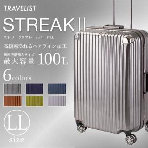 スーツケース  大型 LLサイズ TSAロック フレーム  キャリーケース 'TRAVELIST トラベリスト ストリーク2'