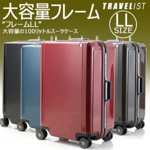 スーツケース 大型 LLサイズ  大容量 キャリーケース 旅...