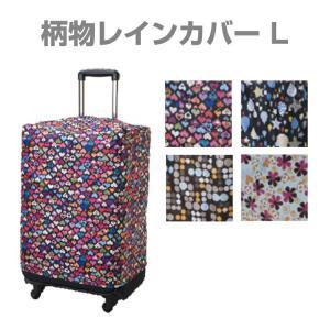 レインカバー キャリーバッグ ソフトキャリーケース用防水レインカバー 大型Lサイズ|kyowa-bag