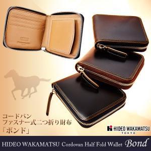 財布 メンズ 二つ折り ラウンドファスナー HIDEO WAKAMATSU コードバン二つ折り財布'ボンド'ブラック