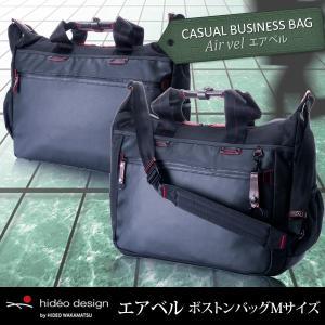 ビジネスバック メンズ ブリーフケース hideo design HIDEO WAKAMATSU エアベル ボストンバッグMサイズ 鞄 かばん |kyowa-bag