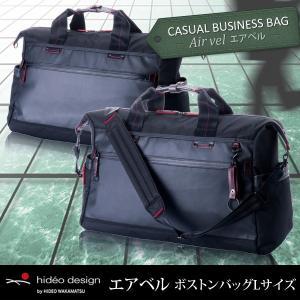 ビジネスバック メンズ ブリーフケース hideo design HIDEO WAKAMATSU エアベル ボストンバッグLサイズ 鞄 かばん