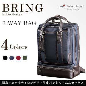ビジネスバッグ 3way バックパック メンズ紳士バッグ HIDEO WAKAMATSU ヒデオワカマツ ブリング A4対応
