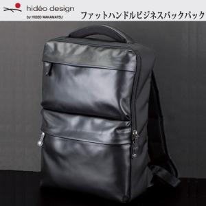 HIDEO WAKAMATSU ビジネスバッグ ショルダーバッグ メンズ 紳士バッグ ヒデオワカマツ ファットハンドル ビジネスバックパック