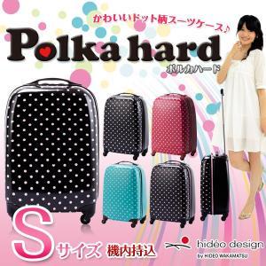 スーツケース 機内持ち込み 軽量 小型 Sサイズ キャリーケース HIDEO WAKAMATSU  ポルカハード ドット柄スーツケース 水玉柄 |kyowa-bag