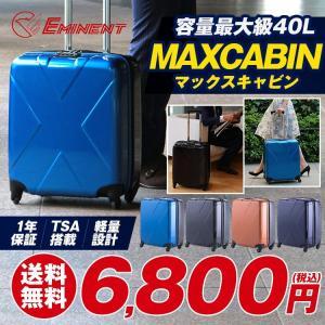 スーツケース 機内持ち込み・大容量40L収納 マックスキャビン 4輪 小型 Sサイズ EMINENT TSAロック キャリーケース キャリーバッグ|kyowa-bag