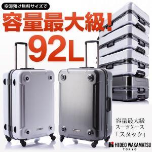 スーツケース 超大型 LLサイズ TSAロック スタッキング トランク キャリーケース 旅行かばん HIDEO WAKAMATSU スーツケース スタック kyowa-bag
