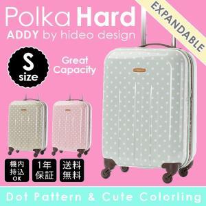 スーツケース キャリーケース 新ポルカハード Sサイズ エキスパンダブル ADDY by hideo design 機内持ち込み ドット柄軽量スーツケース 小型|kyowa-bag