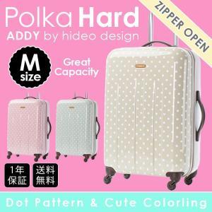 181bd55806 スーツケース キャリーケース 新ポルカハード Mサイズ ADDY by hideo design ドット柄 軽量 スーツケース 中型