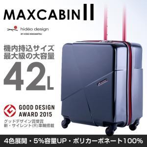 スーツケース hideo desin  機内持ち込み キャビンサイズ 小型 Sサイズ キャリーケース HIDEO WAKAMATSU マックスキャビン2 |kyowa-bag