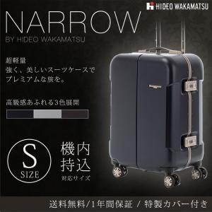 ナロー スーツケース 機内持ち込み キャビンサイズ 小型 Sサイズ キャリーケース HIDEO WAKAMATSU 軽量 TSAロック|kyowa-bag