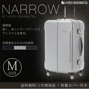 スーツケース 中型 Mサイズ キャリーケース HIDEO W...