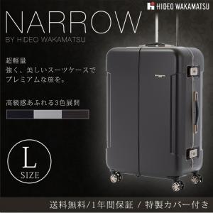 スーツケース 大型 Lサイズ キャリーケース HIDEO WAKAMATSU 軽量 TSAロック ナロー |kyowa-bag