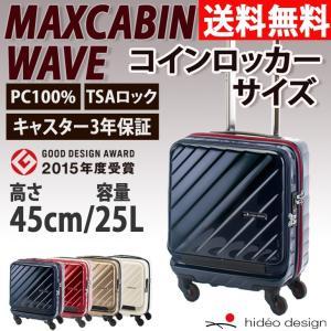 スーツケース ヒデオワカマツ マックスキャビン WAVE 機内持ち込み コインロッカーサイズ Sサイズ キャリーケース 25L ウェーブ|kyowa-bag