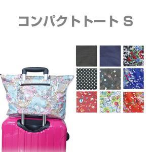 サブバッグ キャリーオン トートバッグ 折りたたみ式コンパクトショッピングトートバッグ(スーツケース・キャリーバッグに取り付け可能)エコバッグ|kyowa-bag