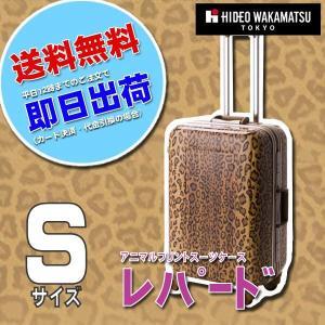 スーツケース レパード柄 (豹柄)小型 Sサイズ TSAロック 4輪  キャリーケース HIDEO WAKAMATSU アニマル柄プリント レパード |kyowa-bag