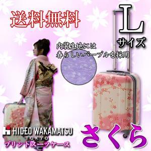 スーツケース 大型 Lサイズ TSAロック 4輪 かわいい トランク キャリーケース 旅行かばん HIDEO WAKAMATSU 伝統花柄プリントスーツケース さくら 桜|kyowa-bag