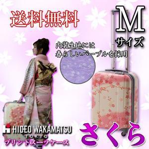 スーツケース さくら柄 桜柄 中型 Mサイズ TSAロック 4輪 HIDEO WAKAMATSU 和柄 |kyowa-bag