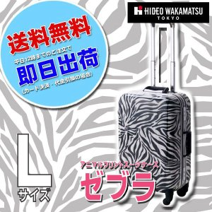 スーツケース 大型 Lサイズ TSAロック 4輪 かわいい トランク キャリーケース 旅行かばん HIDEO WAKAMATSU アニマル柄プリントスーツケース'ゼブラ'
