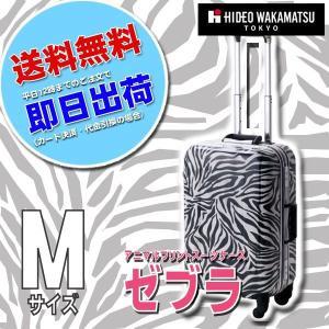 スーツケース 中型 Mサイズ TSAロック 4輪 かわいい トランク キャリーケース 旅行かばん HIDEO WAKAMATSU アニマル柄プリントスーツケース ゼブラ|kyowa-bag