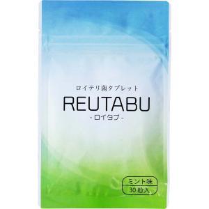 ロイテリ菌 タブレット ロイタブ お口のサプリ 30日分
