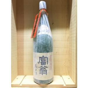 北川本家 富翁 山田錦 純米酒 1.8L|kyoya-wine-net
