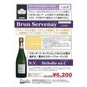 メロディ・アン・セー ブリュン セルヴネイ NV 750ml kyoya-wine-net