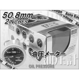 2インチ 50.8mm 高級オートゲージ 油圧計 白|kyplaza634s