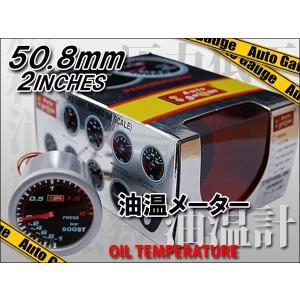 2インチ 50.8mm 高級オートゲージ 油温計 白|kyplaza634s