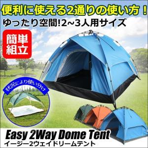 2WAY ワンタッチ テント ドームテント イージー ドームテント 軽量 小型 ワンタッチ式 ドーム型 ターフ 日除け アウトドア キャンプ|kyplaza634s