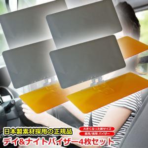 --4個セット-- Day&Night サンバイザー 正規品 特許番号取得 日本語説明書 パーフェクトビュー より大きいサイズ|kyplaza634s