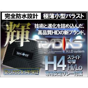 --商品入れ替えのため処分特価-- HID キット HIDキット RADIAS H4 35W Hi/Lo切替 6000K〜 最上位モデル ワンランク上 の 高品質タイプ|kyplaza634s