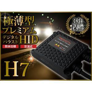 --商品入れ替えのため処分特価-- HID キット H7 35W 超極薄バラスト 6000K〜 プレミアムモデル 3年保証|kyplaza634s