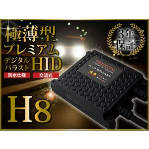 --商品入れ替えのため処分特価-- HID キット H8 35W 超極薄バラスト 6000K〜 プレミアムモデル 3年保証|kyplaza634s