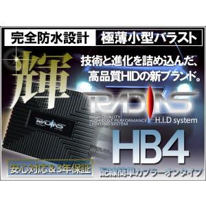 --商品入れ替えのため処分特価-- HID キット HIDキット RADIAS HB4 35W 6000K〜 最上位モデル ワンランク上 の 高品質タイプ|kyplaza634s