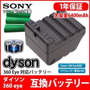 ダイソン dyson 360 Eye 容量アップ 互換 バッテリー 6.4Ah 6400mAh SONY ソニー セル 互換品 1年保証|kyplaza634s