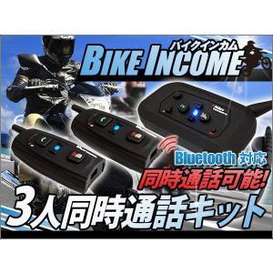 3人同時通話セット バイク インカム インターコム 4Riders Interphone-V4 1台 + BT Multi-Interphone 2台|kyplaza634s
