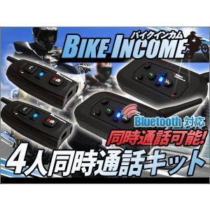 4人同時通話セット バイク インカム インターコム 4Riders Interphone-V4 2台 + BT Multi-Interphone 2台|kyplaza634s