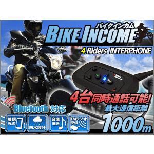 バイク インカム 4人同時 通話可能 インターコム Bluetooth内蔵 1000m 4Riders Interphone-V4 MP3対応 スマートフォン対応 日本語説明書 付|kyplaza634s
