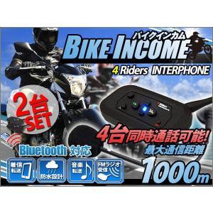 --2台セット-- バイク インカム 4人同時 通話可能 インターコム Bluetooth内蔵 1000m 4Riders Interphone-V4 MP3対応 スマートフォン対応 日本語説明書 付|kyplaza634s