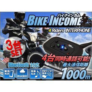 --3台セット-- バイク インカム 4人同時 通話可能 インターコム Bluetooth内蔵 1000m 4Riders Interphone-V4 MP3対応 スマートフォン対応 日本語説明書 付|kyplaza634s