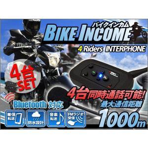 --4台セット-- バイク インカム 4人同時 通話可能 インターコム Bluetooth内蔵 1000m 4Riders Interphone-V4 MP3対応 スマートフォン対応 日本語説明書 付|kyplaza634s